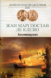 Золотошукач - фото обкладинки книги