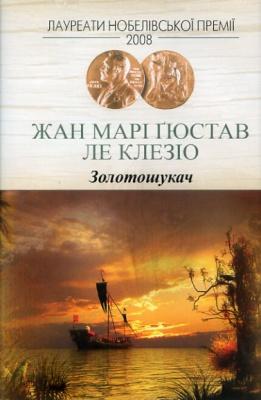 Книга Золотошукач