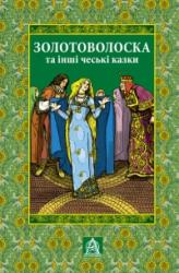 Золотоволоска та інші чеські казки - фото обкладинки книги