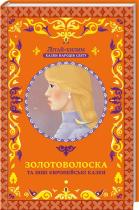 Книга Золотоволоска та інші європейські казки