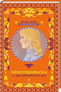 Золотоволоска та інші європейські казки - фото книги