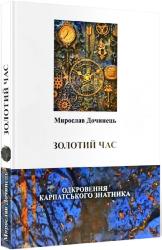 Золотий час - фото обкладинки книги