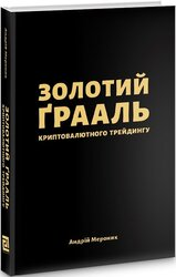 Золотий Ґрааль криптовалютного трейдингу - фото обкладинки книги