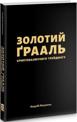 Золотий Ґрааль криптовалютного трейдингу - фото книги