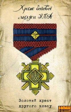Золотий хрест другого класу (м'який магніт) - фото книги