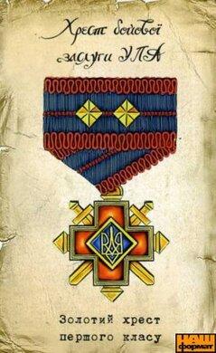 Золотий хрест першого класу (м'який магніт) - фото книги