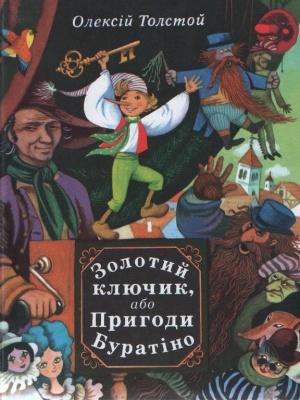 Книга Золотий ключик