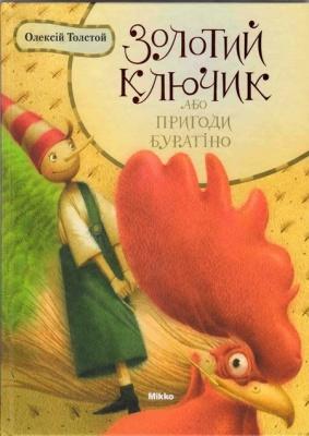 Книга Золотий ключик або пригоди Буратіно