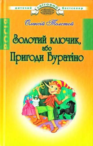 Книга Золотий ключик, або Пригоди Буратіно