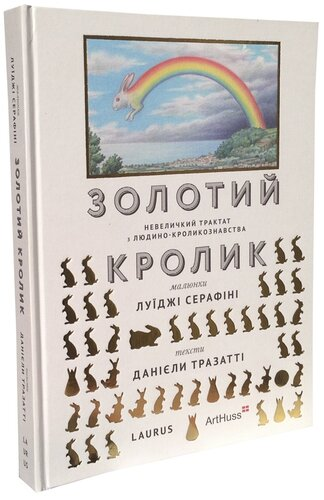 Книга Золотий кролик