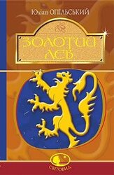 Золотий Лев - фото обкладинки книги