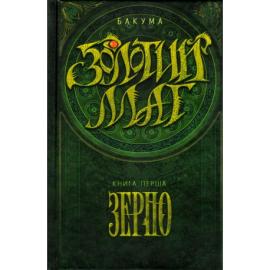 Золотий маг. Книга 1. Зерно - фото книги