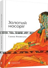 Золотий носоріг - фото обкладинки книги