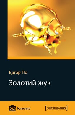 Золотий жук - фото книги