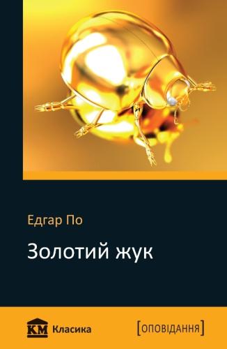 Книга Золотий жук