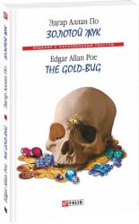 Золотий жук / The Gold-Bug (м'яка обкладинки) - фото обкладинки книги
