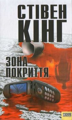 Книга Зона покриття
