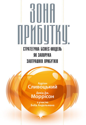 Книга Зона прибутку: стратегічна бізнес-модель як запорука завтрашніх прибутків