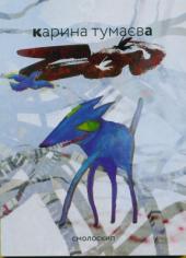 Zoo. Збірка поезій - фото обкладинки книги