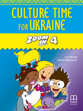 Zoom in special 4. Culture Time for Ukraine (брошура з українознавчим матеріалом) - фото обкладинки книги