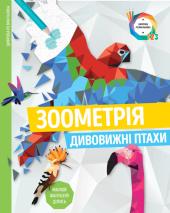 Зоометрія. Дивовижні птахи - фото обкладинки книги