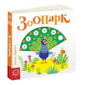 Зоопарк - фото обкладинки книги