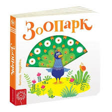 Зоопарк - фото книги