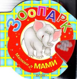 Зоопарк. Малюки та мами - фото книги