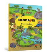 Зоопарк. Міні віммельбух - фото обкладинки книги