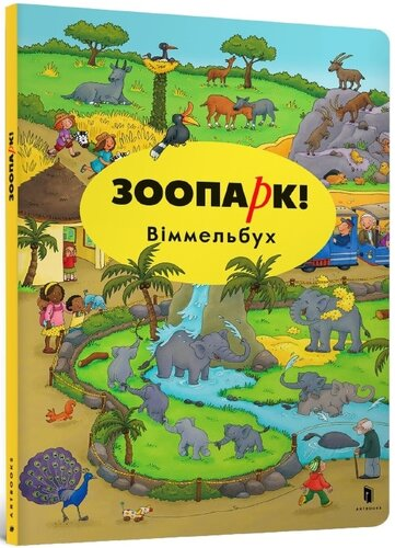 Книга Зоопарк! Віммельбух