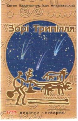 Зорі Трипілля - фото книги
