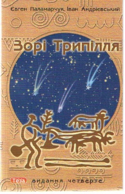Книга Зорі Трипілля