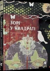 Зорі у квадраті - фото обкладинки книги