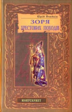 Зоря хрестових походів - фото книги