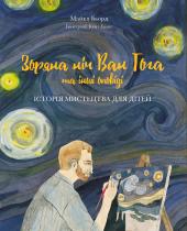 Зоряна ніч Ваг Гога та інші оповіді. Історія мистецтва для дітей - фото обкладинки книги