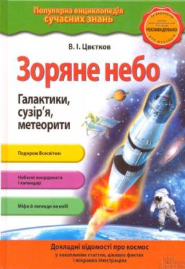 Зоряне небо - фото книги