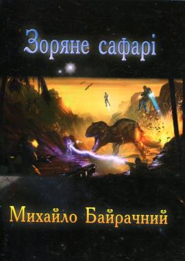 Зоряне сафарі - фото книги