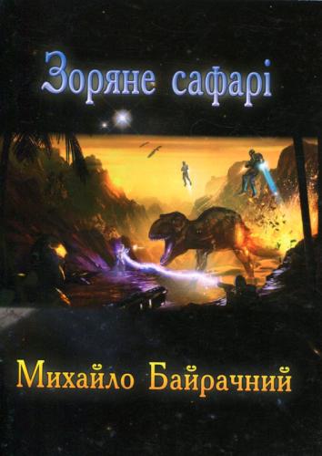 Книга Зоряне сафарі