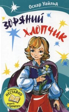 Зоряний хлопчик - фото книги