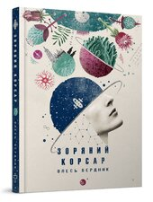 Зоряний корсар - фото обкладинки книги
