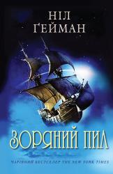 Зоряний пил - фото обкладинки книги