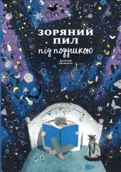 Зоряний пил під подушкою. Дитячий альманах - фото обкладинки книги