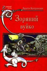 Зоряний вуйко - фото обкладинки книги