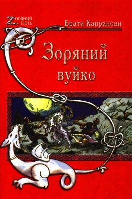 Книга Зоряний вуйко