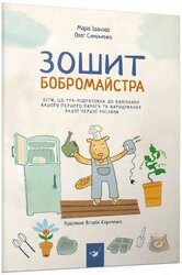 Зошит бобромайстра - фото обкладинки книги