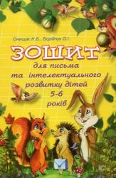 Зошит для письма та інтелектуального розвитку дітей 5-6 років