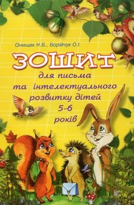 Книга Зошит для письма та інтелектуального розвитку дітей 5-6 років