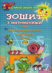 Зошит з математики та інтелектуального розвитку дітей - фото обкладинки книги