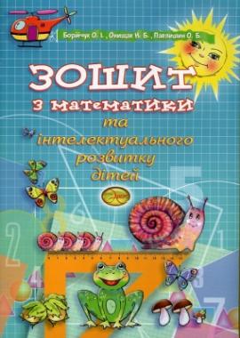 Зошит з математики та інтелектуального розвитку дітей - фото книги