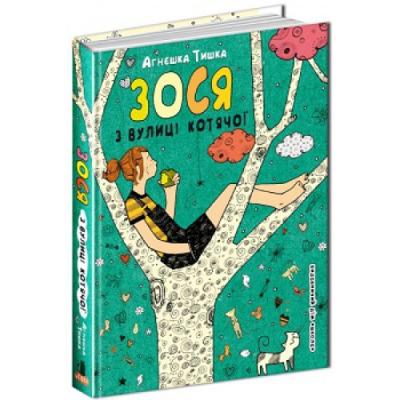 Книга Зося з вулиці Котячої